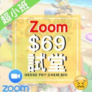 [????Zoom網上輕鬆學習PHY CHEM BIO 網上課堂-????]